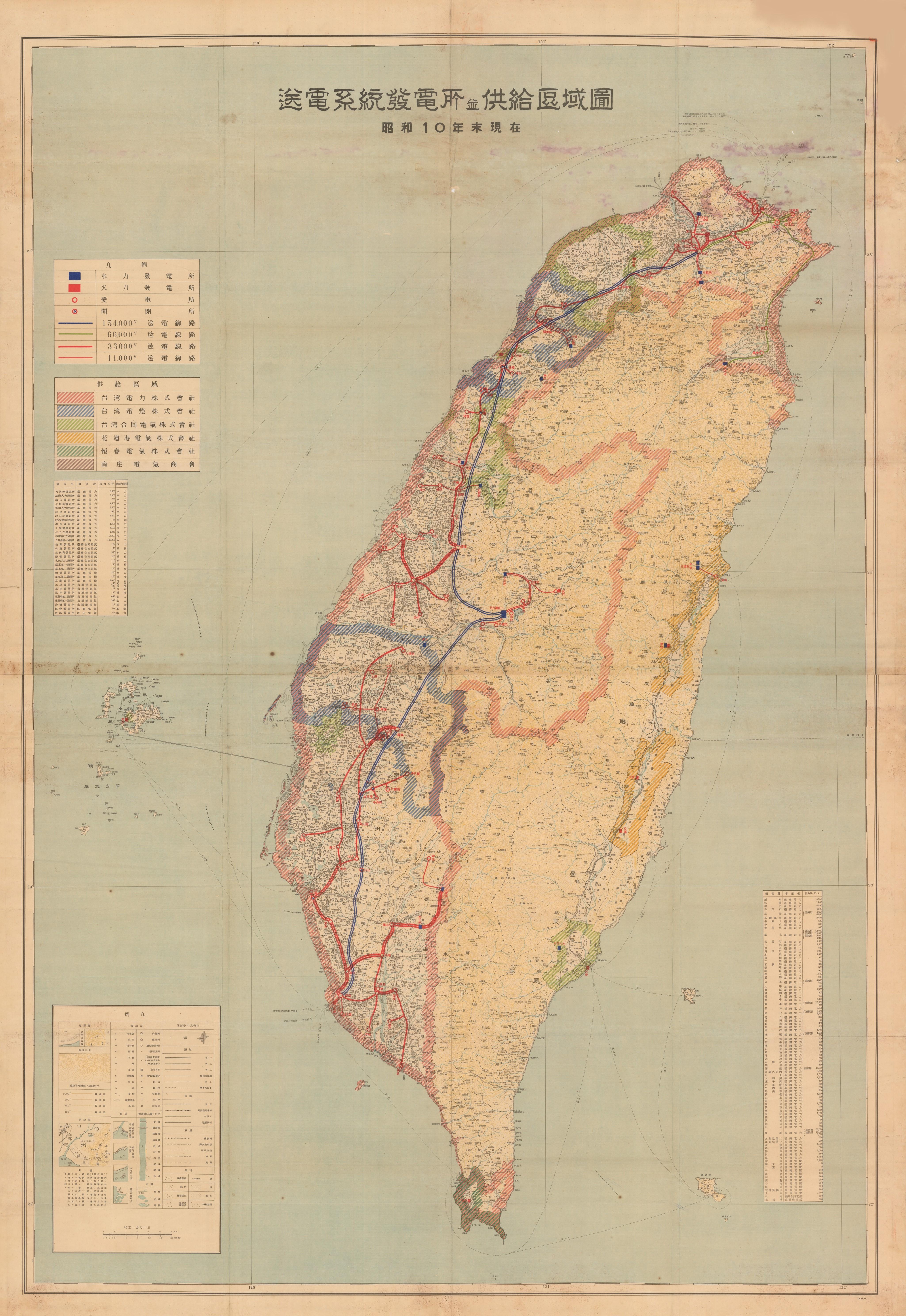 送電系統發電所並供給區域圖 昭和10年(1935) 比例尺:30萬分之一
