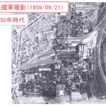 民國軍撮影(1959-09-21)