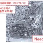 民國軍撮影(1963-08-14)