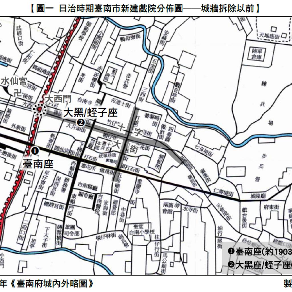 圖一 日治時期臺南市戲院分佈圖—城牆拆除以前